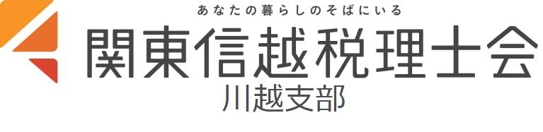 関東信越税理士会 川越支部
